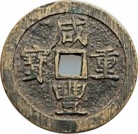 obverse of 50 Cash - Xianfeng (1854 - 1855) coin with FD# 2468 from China. Inscription: 咸 寶 通  豐