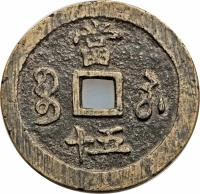 reverse of 50 Cash - Xianfeng (1854 - 1855) coin with FD# 2468 from China. Inscription: 當 十五