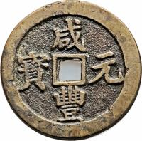 obverse of 100 Cash - Xianfeng (1854 - 1855) coin with FD# 2532 from China. Inscription: 咸 寶 通  豐