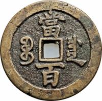 reverse of 100 Cash - Xianfeng (1854 - 1855) coin with FD# 2532 from China. Inscription: 當  百