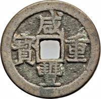obverse of 10 Cash - Xianfeng (1853 - 1854) coin with FD# 2547 from China. Inscription: 咸 寶 通  豐