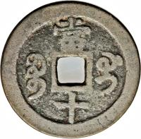 reverse of 10 Cash - Xianfeng (1853 - 1854) coin with FD# 2547 from China. Inscription: 當  十