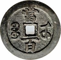 reverse of 100 Cash - Xianfeng (1854 - 1856) coin with FD# 2474 from China. Inscription: 當  百