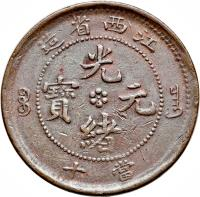 obverse of 10 Cash - Guangxu (1902) coin with Y# 153 from China.