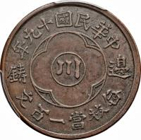 obverse of 100 Cash (1926 - 1930) coin with Y# 466 from China.