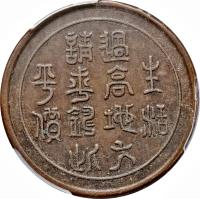 reverse of 100 Cash (1926 - 1930) coin with Y# 466 from China.
