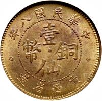 obverse of 1 Cent (1919) coin with Y# 413 from China. Inscription: 年八國民華中     壹   幣  銀     仙 造 省 西 廣