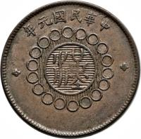 obverse of 10 Cash (1912 - 1913) coin with Y# 447 from China.