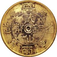reverse of 2 Fen (1932) coin with Y# 489 from China. Inscription: 雲 贰 造 幣 銅 省 仙 南