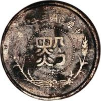 obverse of 1/2 Fen (1949) coin with Y# A429 from China.