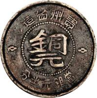 reverse of 1/2 Fen (1949) coin with Y# A429 from China.