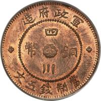 reverse of 5 Cash (1912) coin with Y# 443 from China.