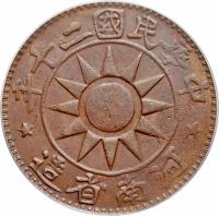 obverse of 100 Cash (1931) coin with Y# 398 from China.