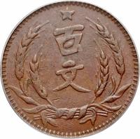 reverse of 100 Cash (1931) coin with Y# 398 from China. Inscription: 百 文