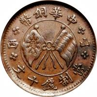 obverse of 10 Cash (1912) coin with Y# A435 from China.