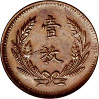 reverse of 10 Cash (1912) coin with Y# A435 from China. Inscription: 壹 枚