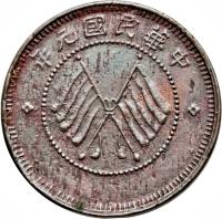obverse of 5 Cash (1912) coin with Y# 441 from China.