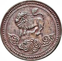 reverse of 5 Cash (1912) coin with Y# 441 from China.