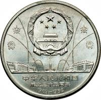 obverse of 1 Yuán - Cranes (1984) coin with KM# 106 from China.