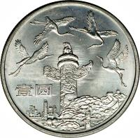 reverse of 1 Yuán - Cranes (1984) coin with KM# 106 from China.