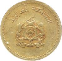 obverse of 10 Santimat - Hassan II - FAO (1987) coin with Y# 84 from Morocco. Inscription: المملكة المغربية