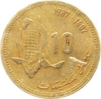 reverse of 10 Santimat - Hassan II - FAO (1987) coin with Y# 84 from Morocco. Inscription: 1987 - 1407 10 عشر سنتيمات