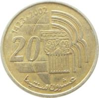 reverse of 20 Santimat - Mohammed VI - Tourist and Craftsmen Trade (2002) coin with Y# 115 from Morocco. Inscription: 20 1423 2002 عشرون سنتيما