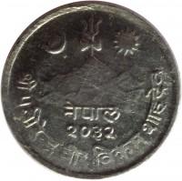 obverse of 5 Paisa - Bīrendra Bīr Bikram Shāh (1971 - 1982) coin with KM# 802 from Nepal. Inscription: नेपाल २०३५ श्री प वीरेन्द्र वीर विक्रम शा
