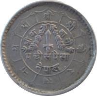reverse of 25 Paisa - Bīrendra Bīr Bikram Shāh (1971 - 1982) coin with KM# 815 from Nepal. Inscription: श्री भ वानी पचीस पैसा नेपाल श्री श्री श्र