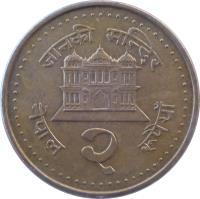 reverse of 2 Rupees - Gyanendra Bīr Bikram Shāh Dev - Non magnetic (2001 - 2003) coin with KM# 1151.2 from Nepal.