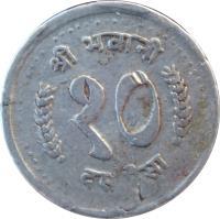 reverse of 10 Paisa - Bīrendra Bīr Bikram Shāh - Bigger (1982 - 1993) coin with KM# 1014 from Nepal.