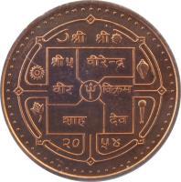 obverse of 5 Rupees - Bīrendra Bīr Bikram Shāh - Visit Nepal '98 (1997) coin with KM# 1117 from Nepal.