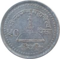 reverse of 50 Paisa - Gyanendra Bīr Bikram Shāh Dev (2003 - 2004) coin with KM# 1179 from Nepal.