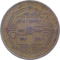 obverse of 1 Rupee - Gyanendra Bīr Bikram Shāh Dev (2004) coin with KM# 1180 from Nepal.