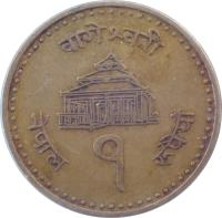 reverse of 1 Rupee - Gyanendra Bīr Bikram Shāh Dev (2004) coin with KM# 1180 from Nepal.