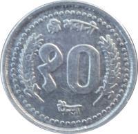 reverse of 10 Paisa - Gyanendra Bīr Bikram Shāh Dev (2001 - 2002) coin with KM# 1173 from Nepal.