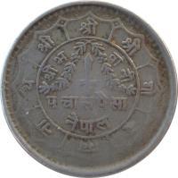 reverse of 50 Paisa - Bīrendra Bīr Bikram Shāh (1982 - 1984) coin with KM# 821a from Nepal.