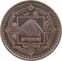 obverse of 1 Rupee - Gyanendra Bīr Bikram Shāh Dev (2007 - 2009) coin with KM# 1204 from Nepal. Inscription: सगरमाथा २०६६