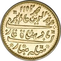 obverse of 1 Mohur - Aziz-ud-din Alamgir II (1817) coin with KM# 418 from India.