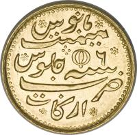 reverse of 1 Mohur - Aziz-ud-din Alamgir II (1817) coin with KM# 418 from India.