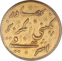 reverse of 1 Mohur (1819) coin with KM# 421 from India.