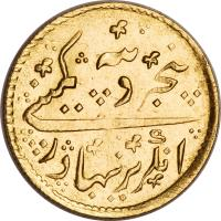 reverse of 5 Rupees (1820) coin with KM# 422 from India.
