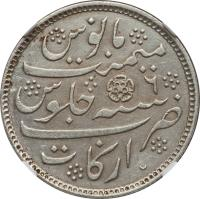 reverse of 1 Rupee - Aziz-ud-din Alamgir II (1830) coin with KM# 436 from India.