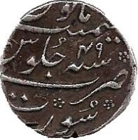 reverse of 1 Rupee - Aurangzeb - Surat (1660 - 1706) coin with KM# 300.8 from India.