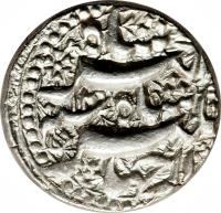 obverse of 1 Rupee - Jahangir - Qandahar (1616 - 1620) coin with KM# 142.2 from India.