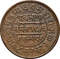 reverse of 1/4 Anna - Madho Rao Scindia (1889) coin with KM# 168 from Indian States.