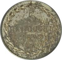 reverse of 5 Baiocchi - Pius IX (1847 - 1855) coin with KM# 1341a from Italian States. Inscription: 5 // BAIOCCHI // 1849