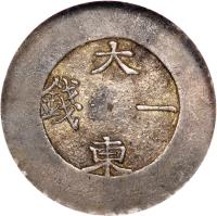reverse of 1 Chon - Yi Hyong (1882 - 1883) coin with KM# 1081 from Korea.