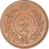 reverse of 10 Mun - Yi Hyong (1888) coin with KM# 1102 from Korea.