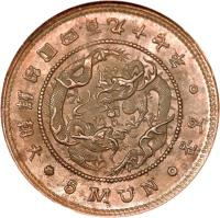 obverse of 5 Mun - Yi Hyong (1888) coin with KM# 1101 from Korea.